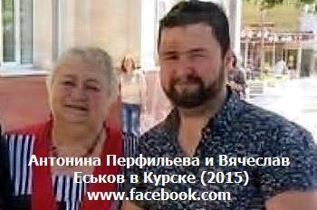 вячеслав еськов фото премьер министр